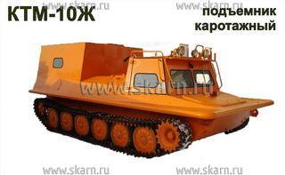 ГУСЕНИЧНЫЙ ВЕЗДЕХОД КТМ 10 официальный поставщик ООО СКАРН