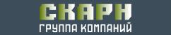 ГРУППА КОМПАНИЙ СКАРН