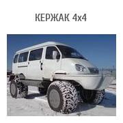 ВЕЗДЕХОД СНЕГОБОЛОТОХОД КЕРЖАК 4х4