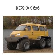ВЕЗДЕХОД СНЕГОБОЛОТОХОД КЕРЖАК 6х6
