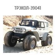ТРЭКОЛ 39041