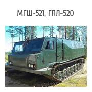 МГШ-521, ГПЛ-520