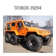ТРЭКОЛ 39294