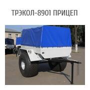 ТРЭКОЛ 8901 ПРИЦЕП