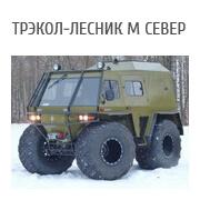 ТРЭКОЛ ЛЕСНИК М СЕВЕР