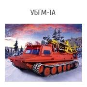 УБГМ 1а купить в ООО СКАРН