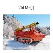 УБГМ-1Д купить в ООО СКАРН