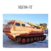 УБГМ-1Т купить в ООО СКАРН