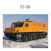 ГТ ТР