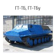 ГТ ТБ, ГТ ТБу