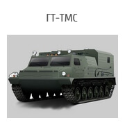 ГТ-ТМС