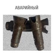 БУРОВОЙ ИНСТРУМЕНТ АВАРИЙНЫЙ