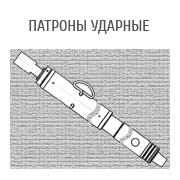 ПАТРОНЫ УДАРНЫЕ ударно канатное оборудование и инструмент