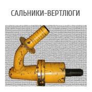 Вспомогательный буровой инструмент САЛЬНИКИ-ВЕРТЛЮГИ