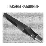 СТАКАНЫ ЗАБИВНЫЕ ударно канатное оборудование и инструмент