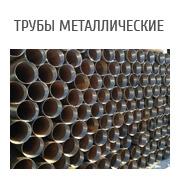 Металлическая обсадная труба