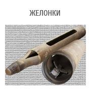 ЖЕЛОНКИ ударно канатное оборудование и инструмент