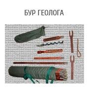 Bur geologa_180х180