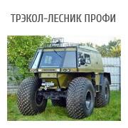 ТРЭКОЛ-ЛЕСНИК ПРОФИ