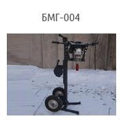 БМГ-004