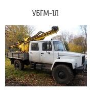 УБГМ-1Л