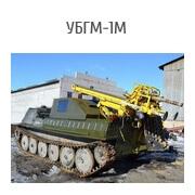 УБГМ-1М