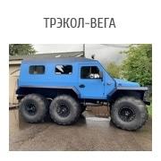 ТРЭКОЛ-ВЕГА