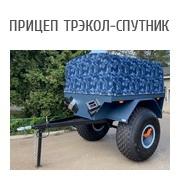ПРИЦЕП ТРЭКОЛ СПУТНИК