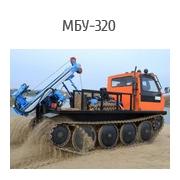 МБУ-320
