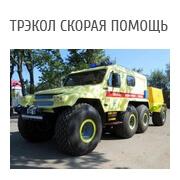 16_ТРЭКОЛ Скорая помощь_180х180