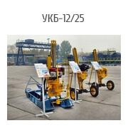 УКБ-12-25